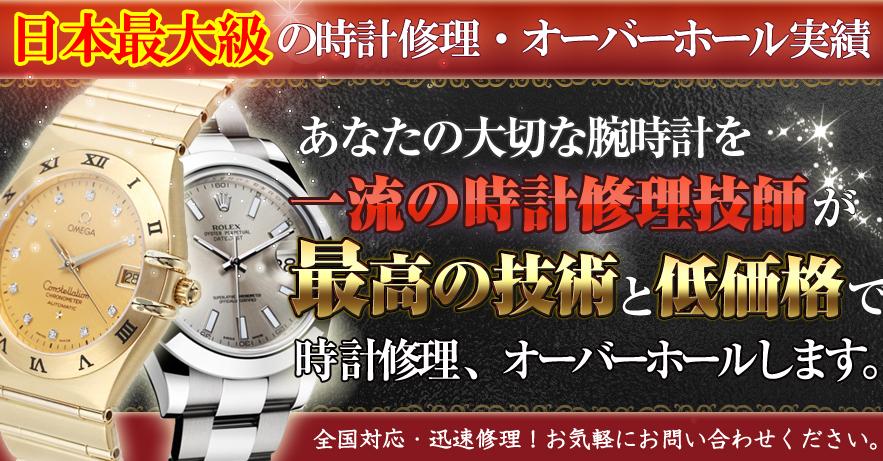 時計修理の千年堂の口コミ評判