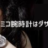社長や芸能人に人気のブリラミコ腕時計はダサいのか?値段など調べてみた